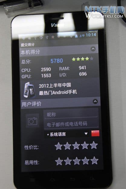 low cost dual core chinese phablet vsun i1