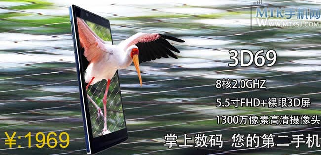 3D69 is a smartphone with a strange name, 2.0GHz octa-core processor and 3D display!