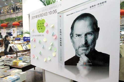 steve jobs china,steve jobs biography pirated china,steve jobs biography illegal downloads