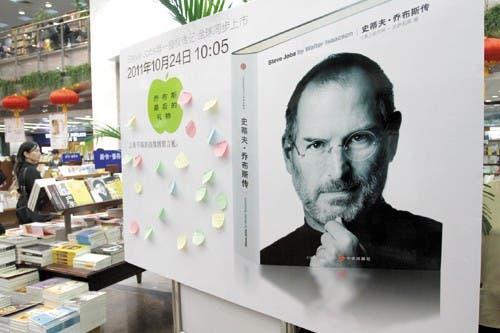steve jobs china,steve jobs biography pirated china,steve jobs biography illegal downloads
