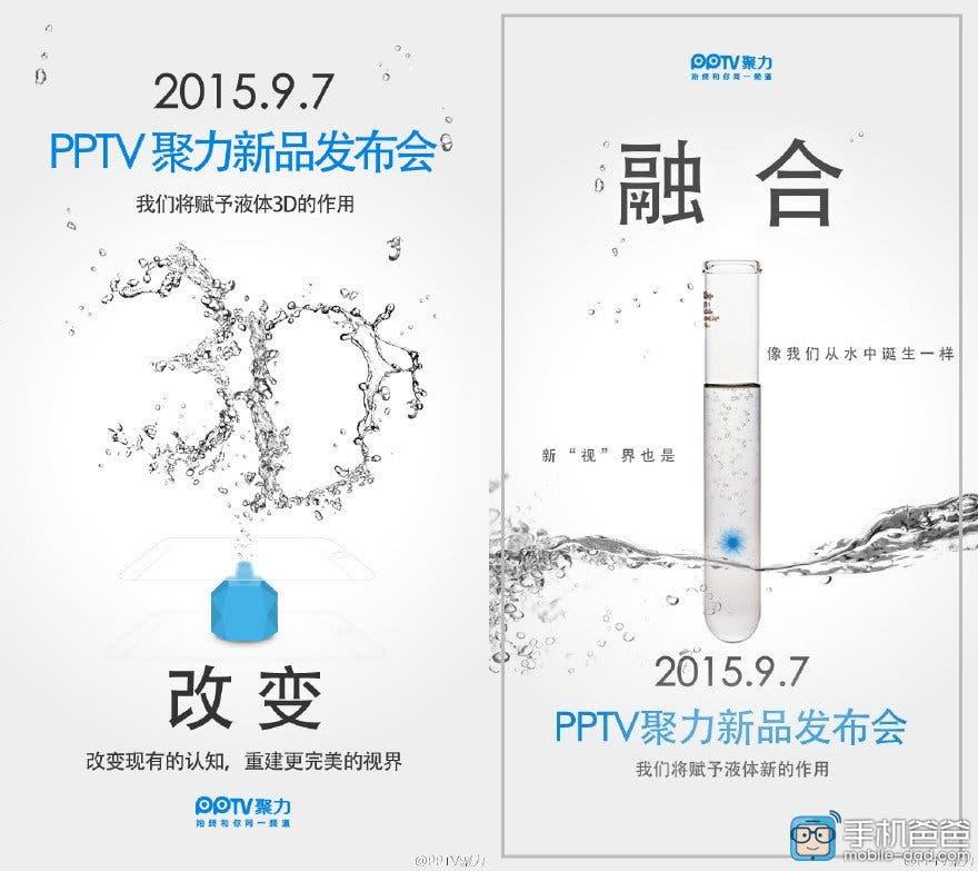 pptv 3d smartphone