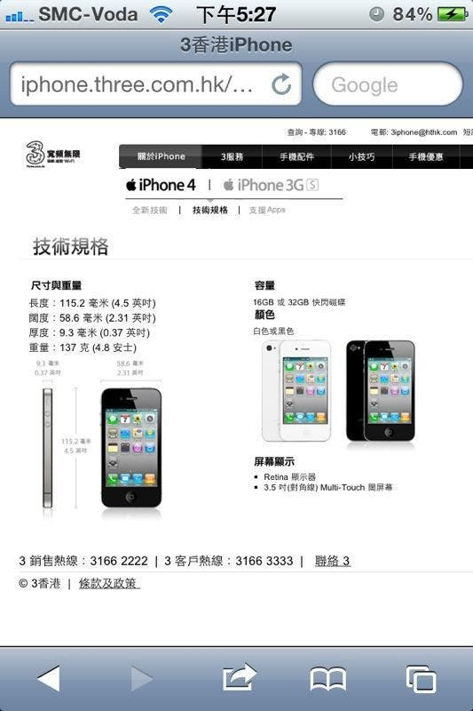 white iphone 4 available hongkong
