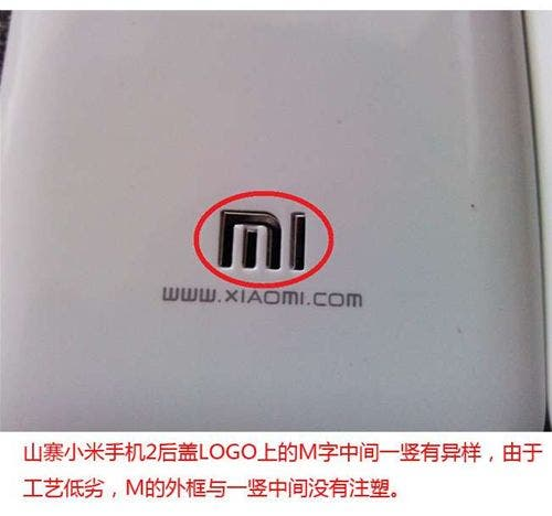 fake xiaomi m2 rear logo