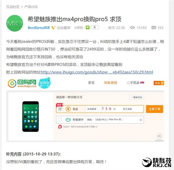 Fans on Weibo have already asked Meizu's Jack Wong what he plans to do about the situation.