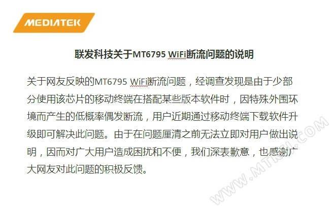 mediatek helio x10 wifi issues