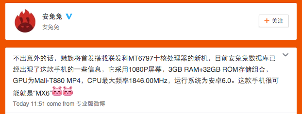 meizu mx6 specifications