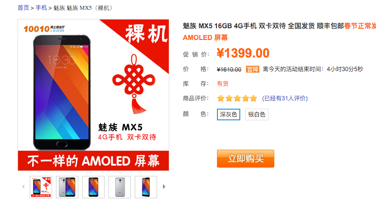 meizu mx5 China