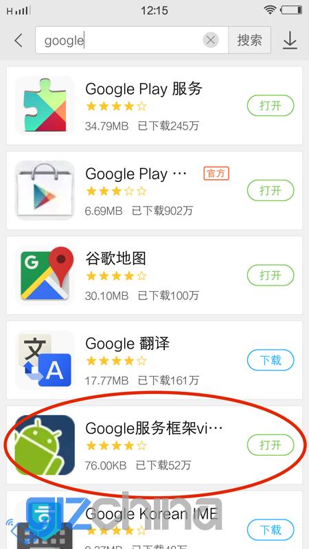 Hack: Fix the Google Play 976 Error on Vivo devices