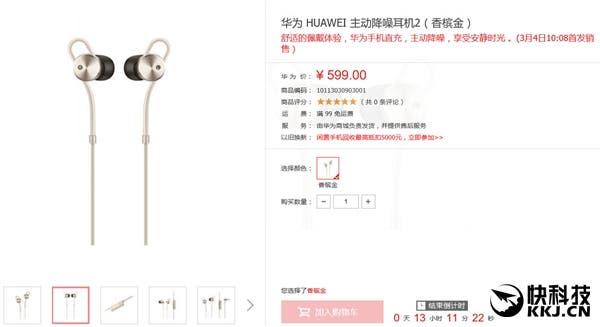 huawei metal earphones