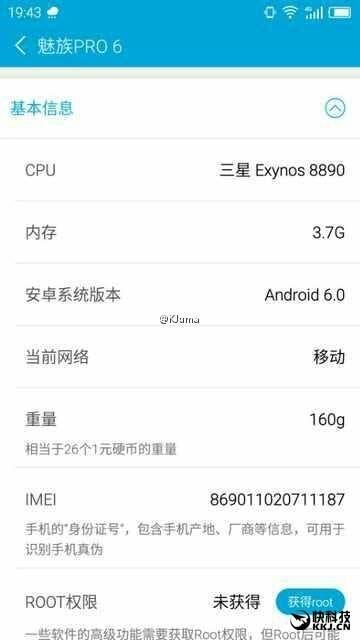 Meizu Pro 6 Exynos