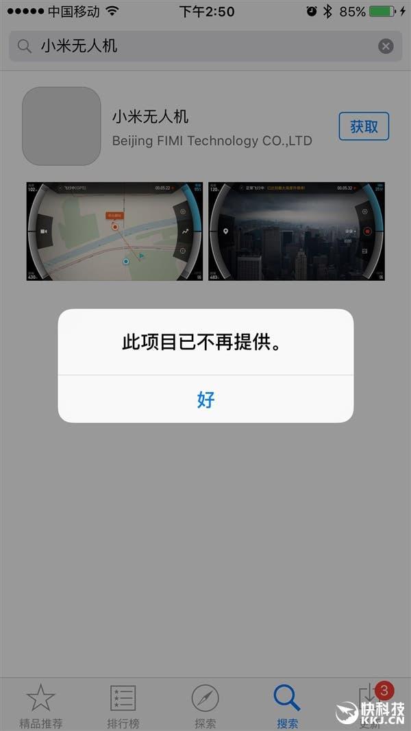 xiaomi drone app