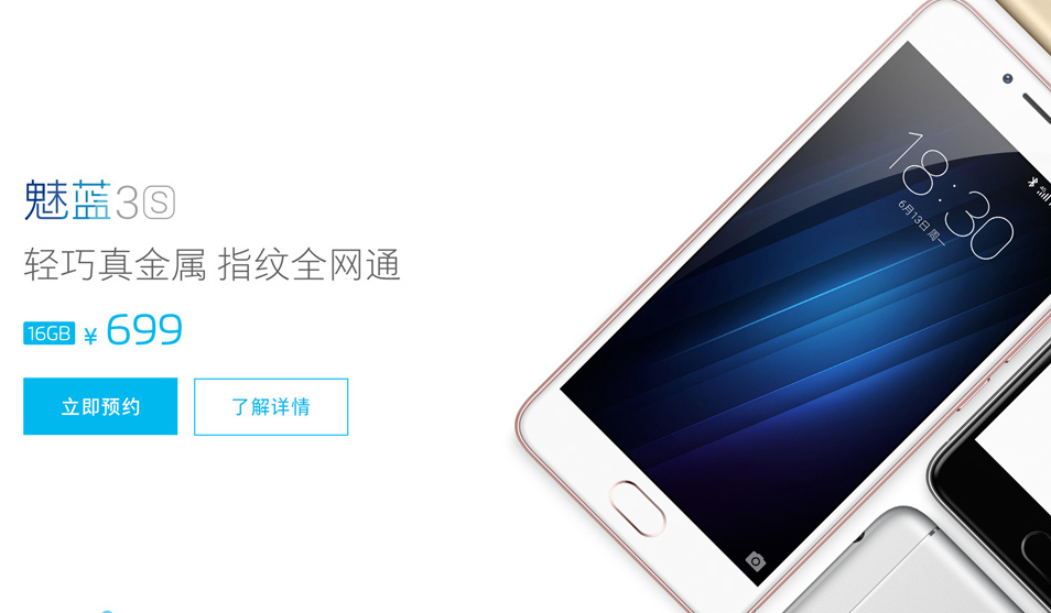 meizu m3s launch