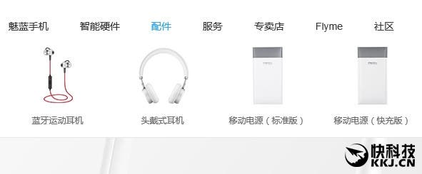 meizu new audio products