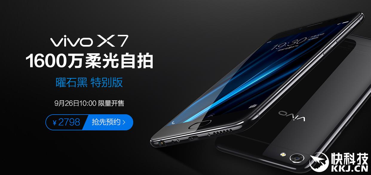 Vivo X7 Obsidian Black Edition