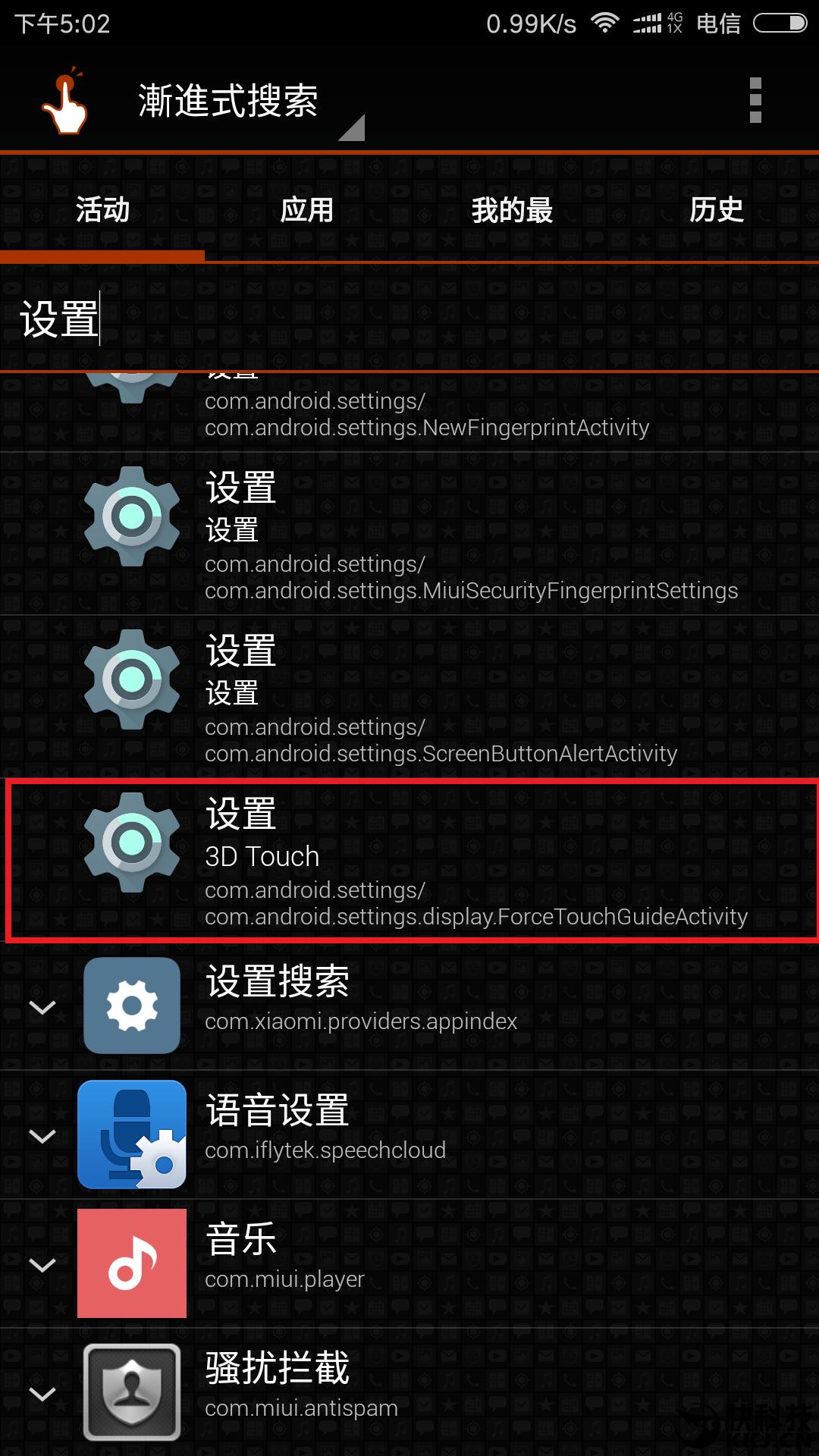 Xiaomi 3D Touch