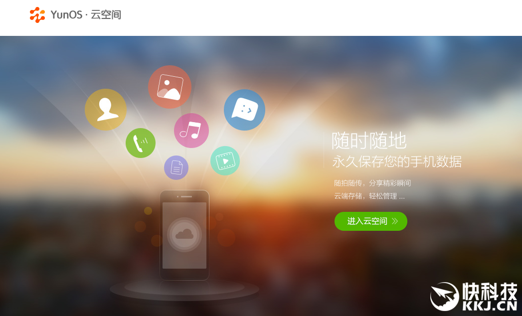 Meizu flyme cloud