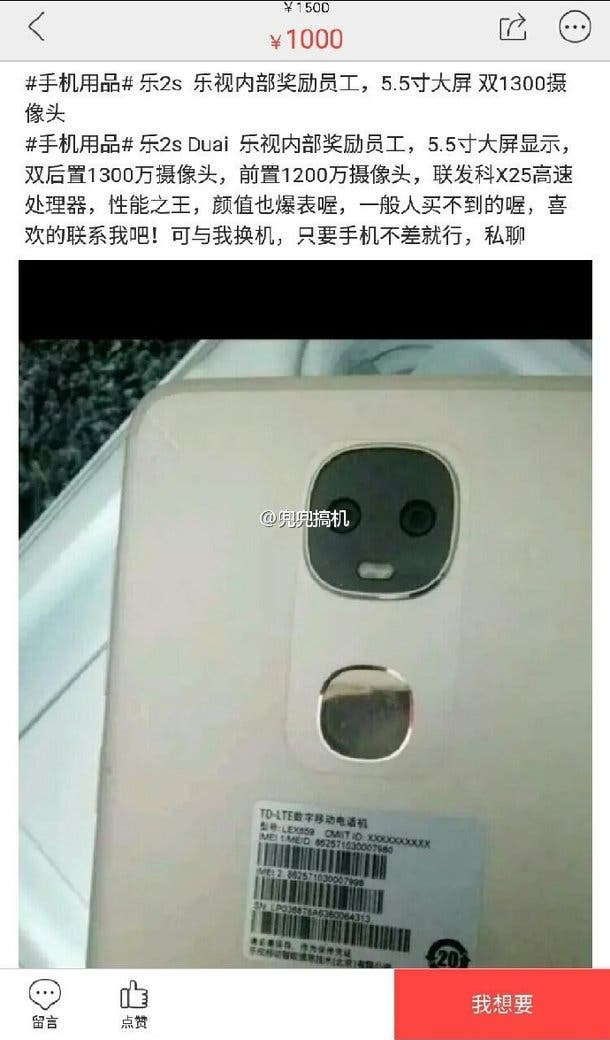 leeco dual camera