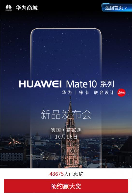 Huawei-Mate-10-pre-registrations