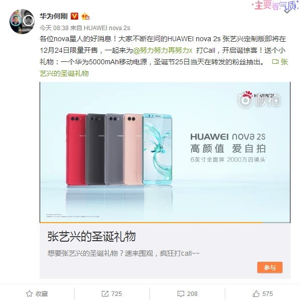Huawei Nova 2S Zhang Yixing