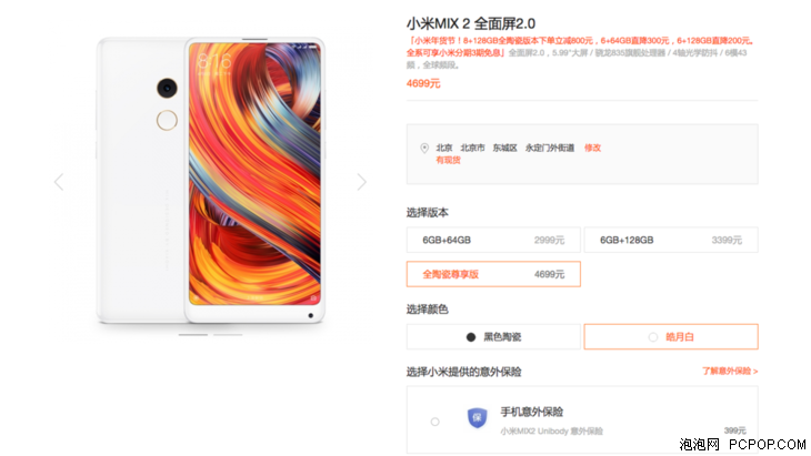 Xiaomi Mi MIX 2 Ceramic Version