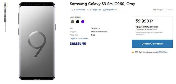 Galaxy S9 pre-order