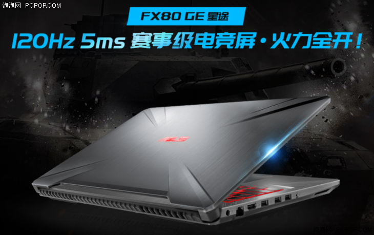 Asus Flying Fortress FX80