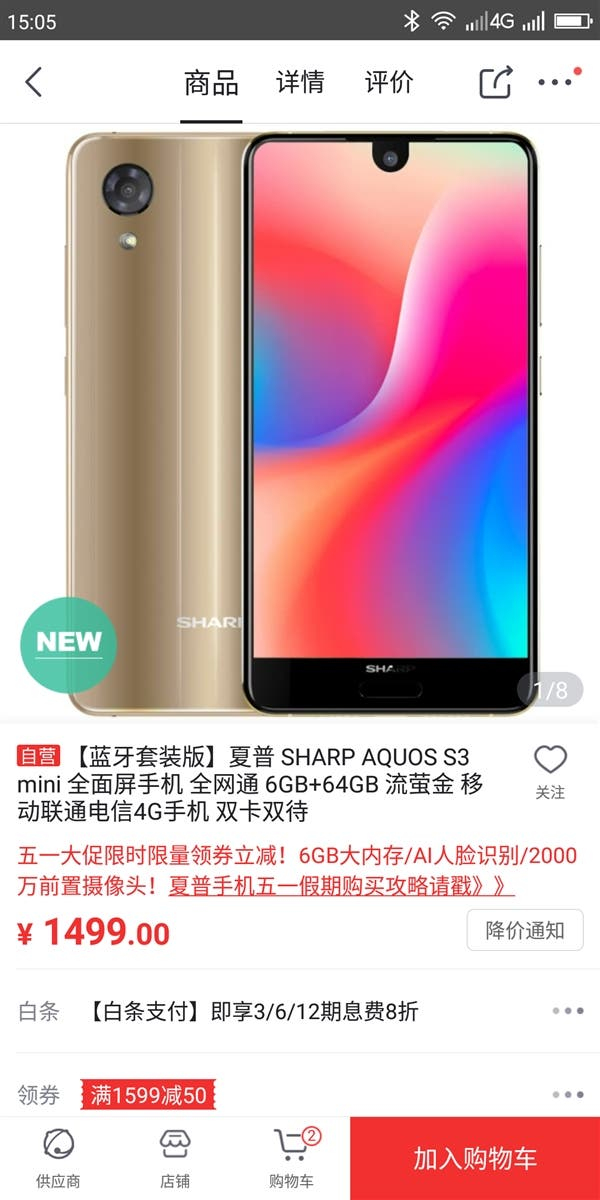 Sharp AQUOS S3 mini