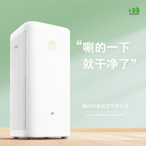 Smartisan Air Purifier