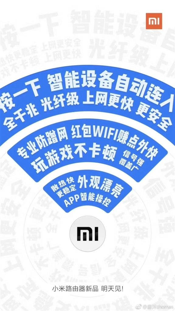 Xiaomi Router 4 poster