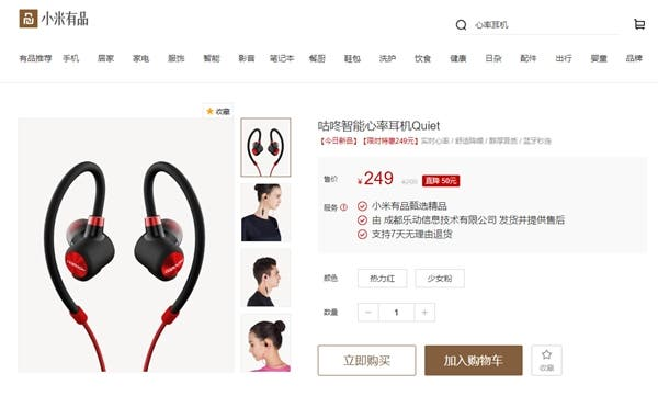 Xiaomi Quiet Smart Heart Rate Headset