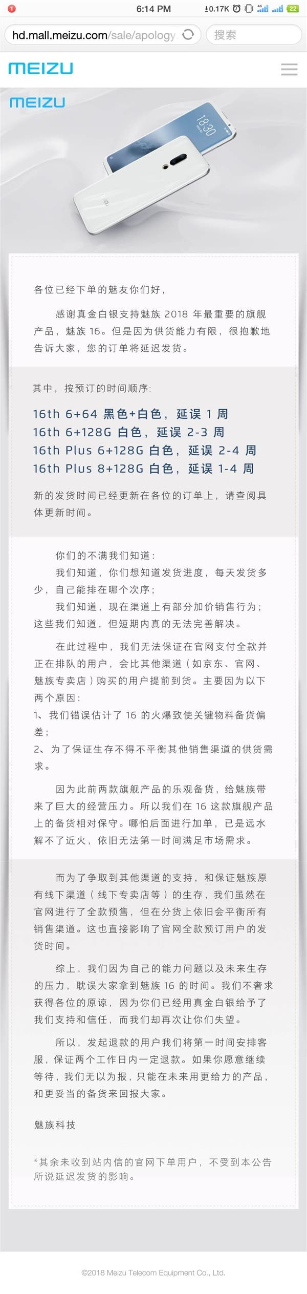 Meizu 16 Series