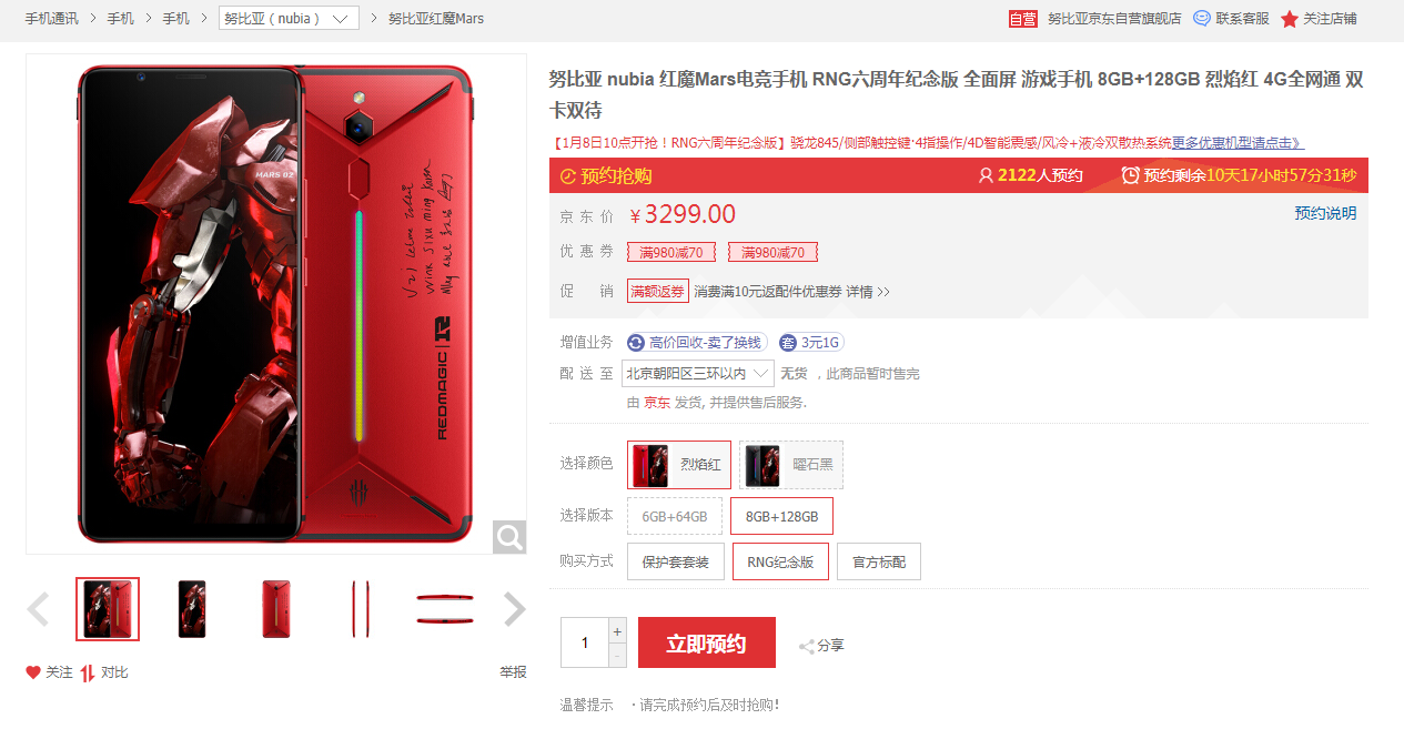 Nubia Red Devil Mars RNG Edition Launched
