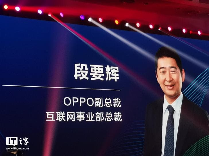 OPPO investment
