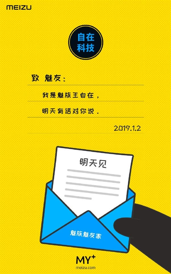 Meizu announcement