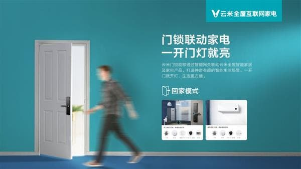 Yunmi Interconnected Smart Door Lock Link
