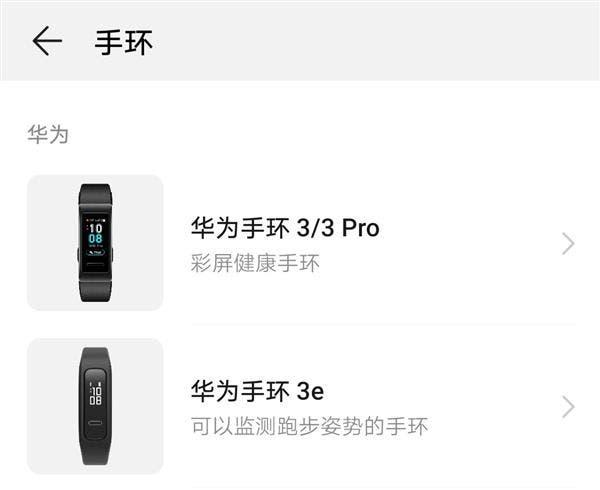Huawei Band 3/3 Pro