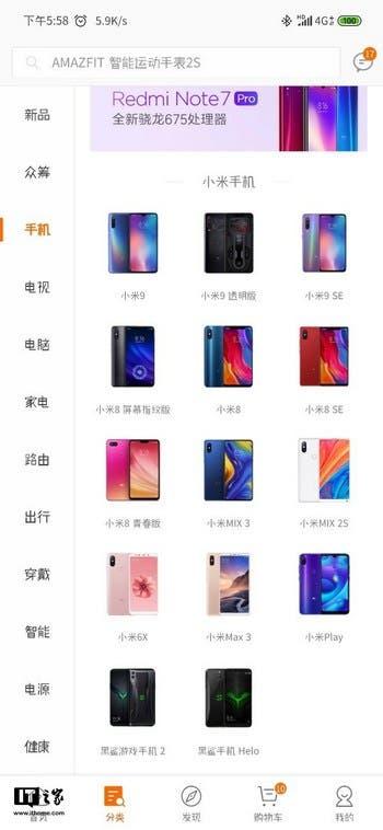 Xiaomi Mi 8 Exporer