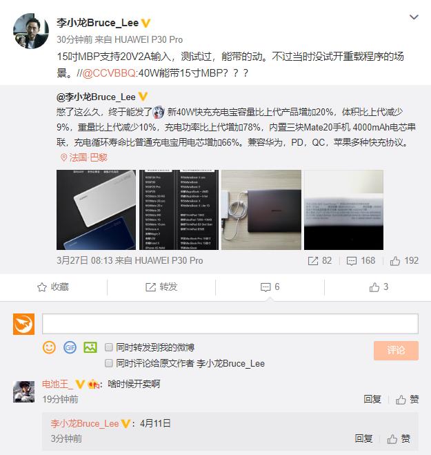 Huawei 40W Charging Technology