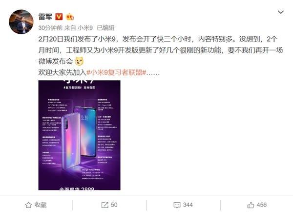 Xiaomi Mi 9 camera update