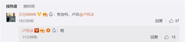Lu Weibing comment
