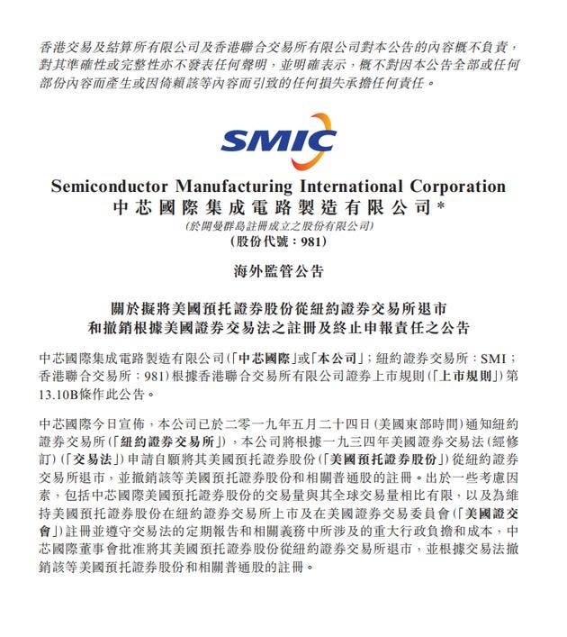 SMIC - Chinese wafer foundry