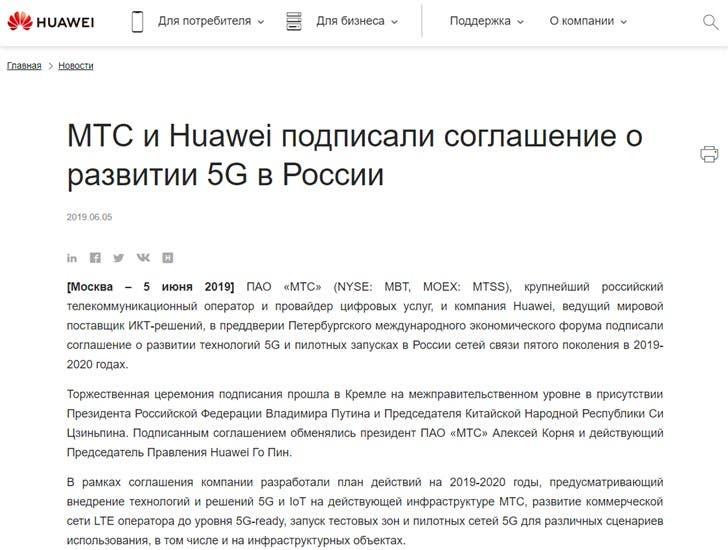 Huawei - MTS deal