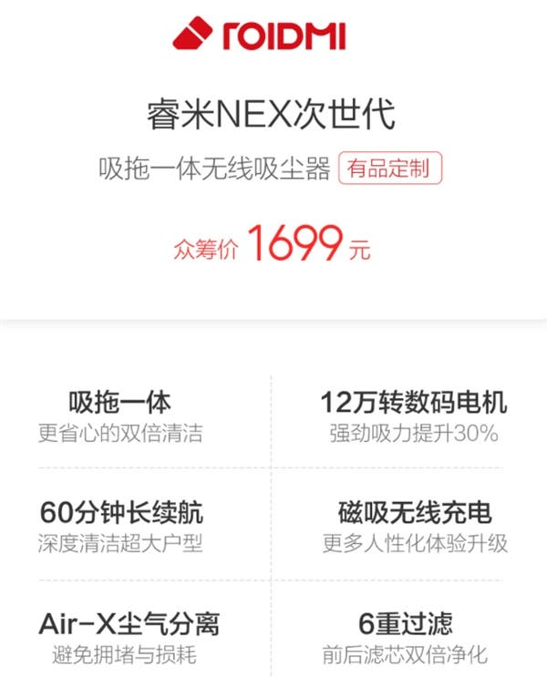 Xiaomi Roidmi NEX