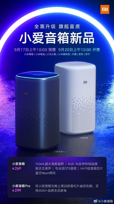 Xiaomi Xiao Ai Speaker