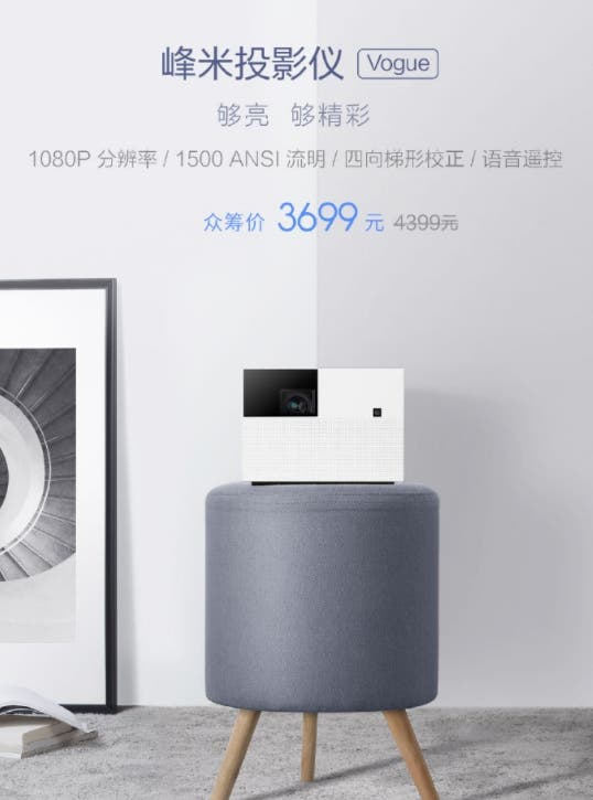 Xiaomi Mi Projector Vogue Edition