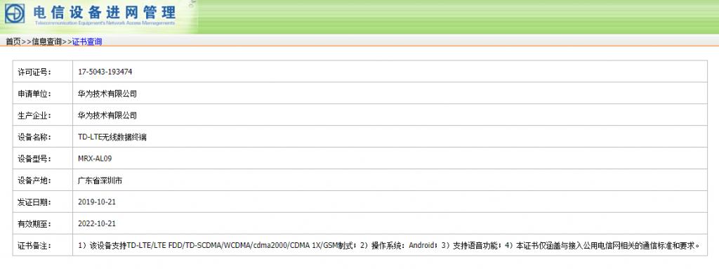 Huawei matepad pro tenaa