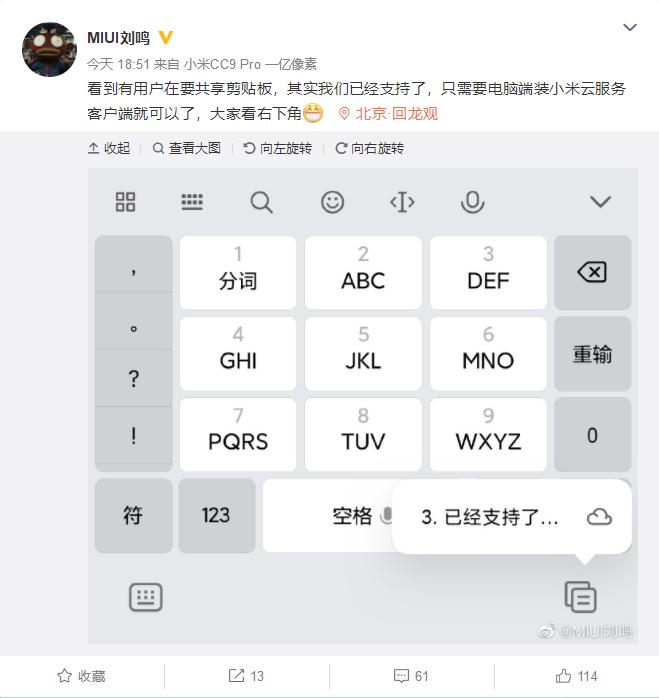 Xiaomi MIUI adds clipboard sharing feature