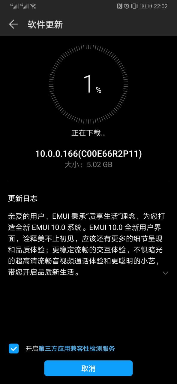 EMUI 10 stable update
