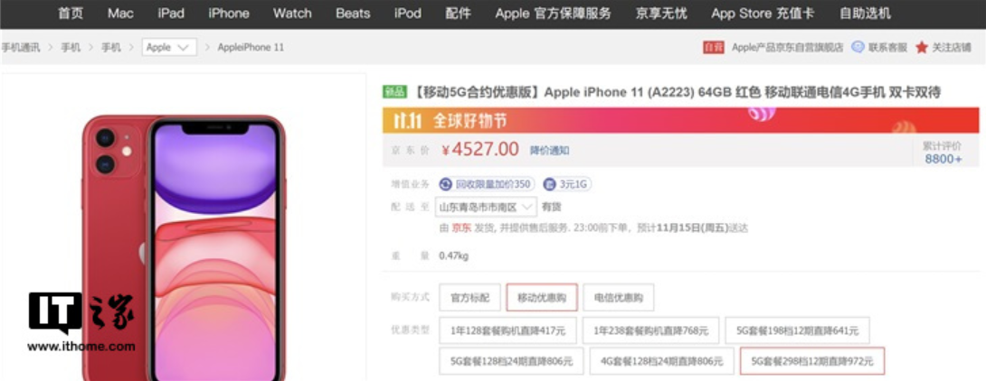 China Mobile iPhone 11