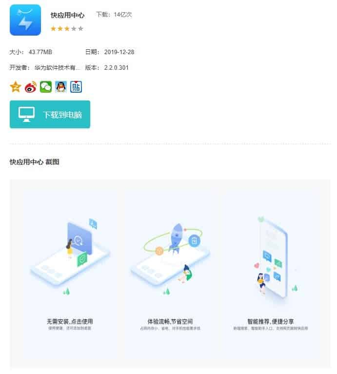 Huawei Quick Application Center